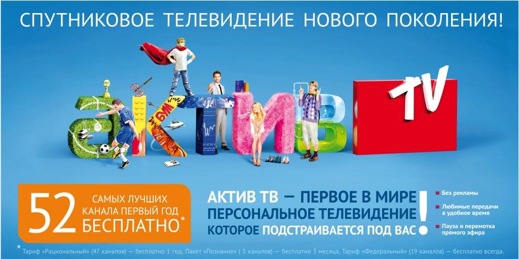 Реклама Актив ТВ