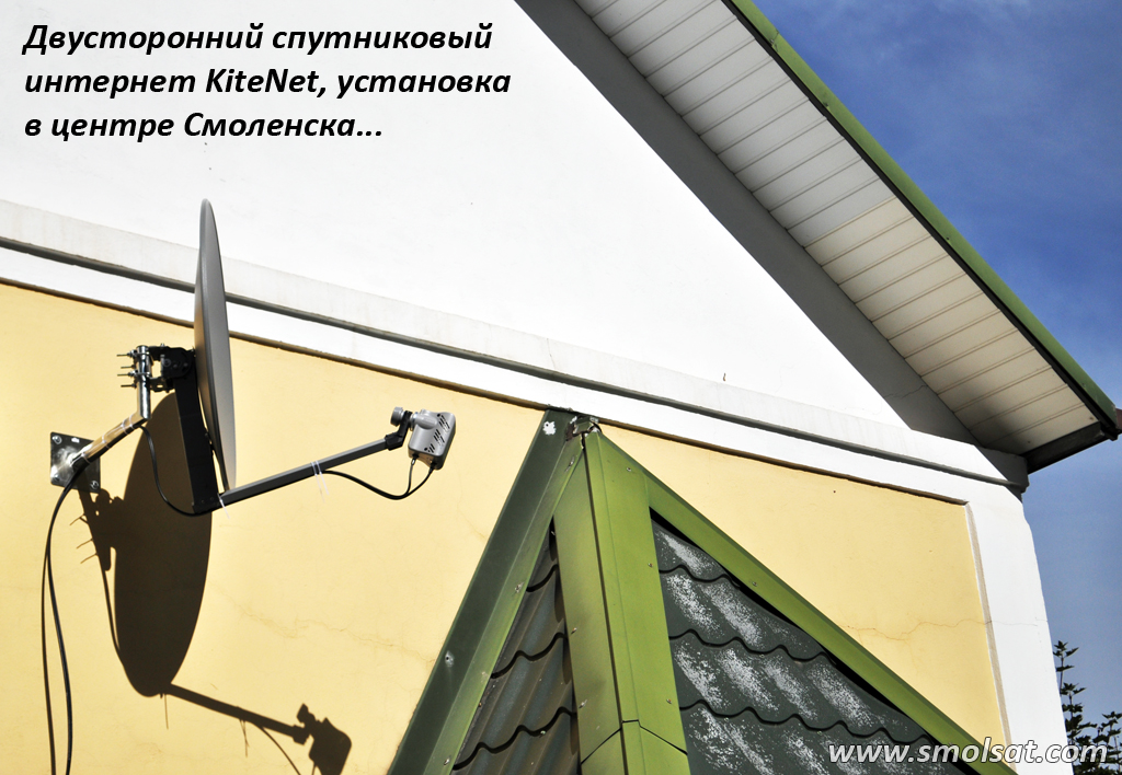 KiteNet в Смоленске