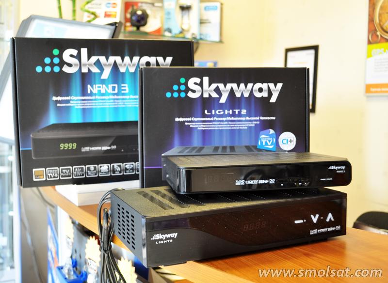 Купить SkyWay в Смоленске!