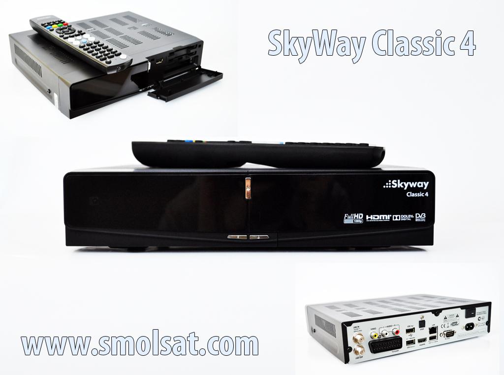 Купить SkyWay Classic 4 в Смоленске