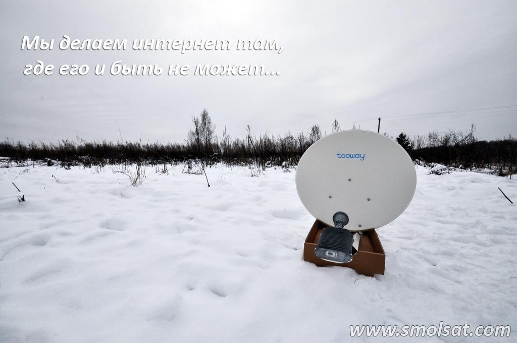 Двусторонний спутниковый интернет Tooway