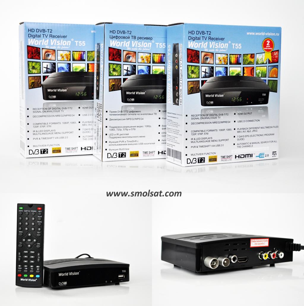 Купить в смоленске DVB-T2 ресивер WorldVision T55