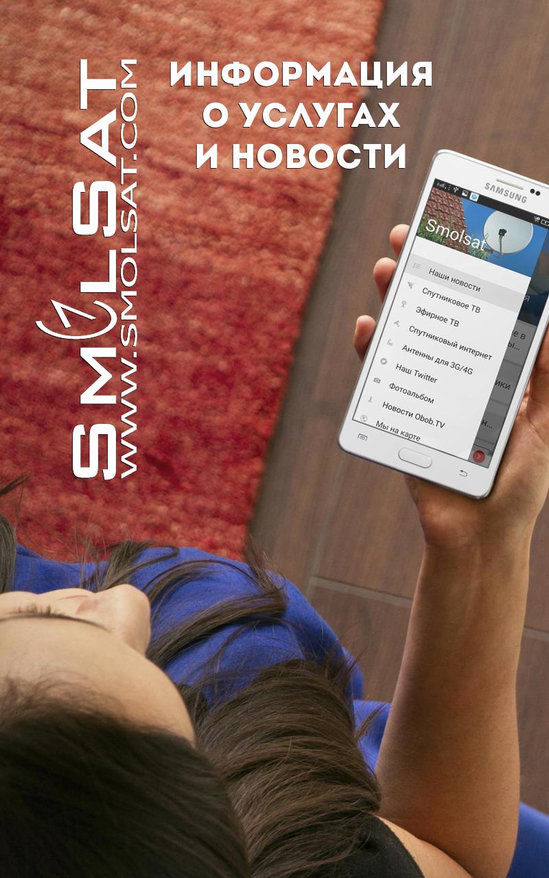 Приложение Smolsat для Android устройств