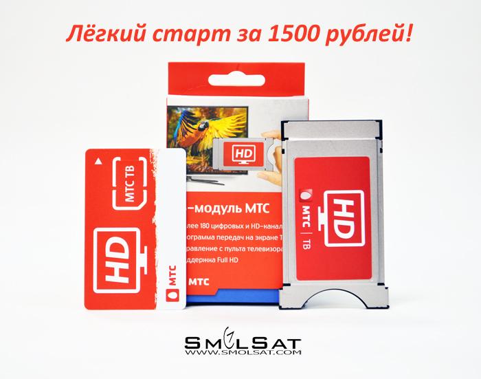 МТС ТВ в Смоленске
