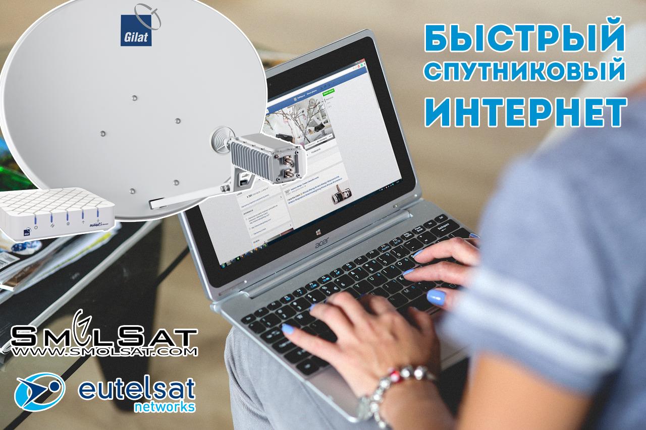 Как сделать спутниковый интернет фото 509