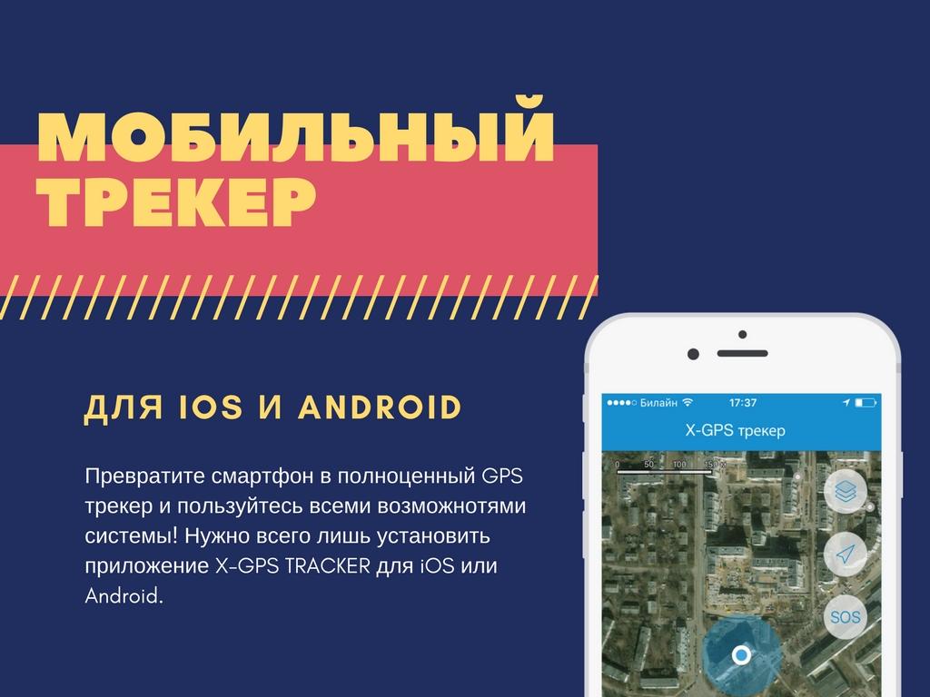 GPS МОНИТОРИНГ-2