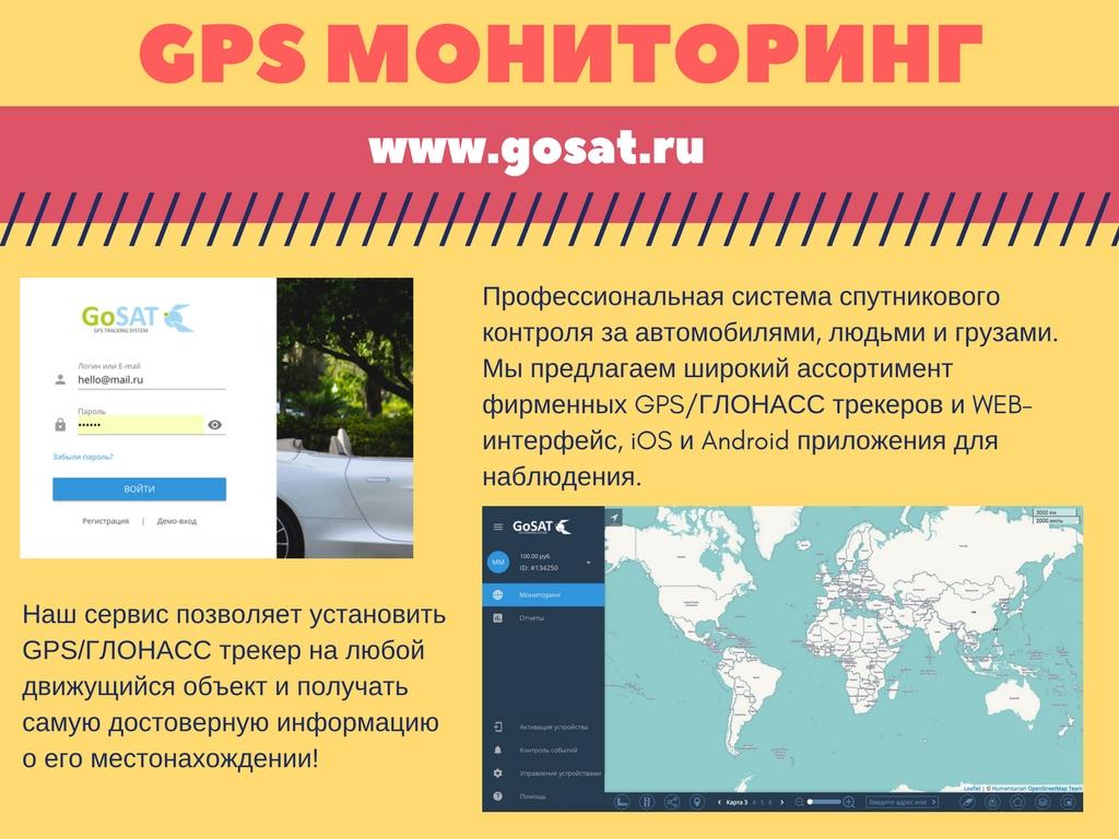 GPS МОНИТОРИНГ GOSAT