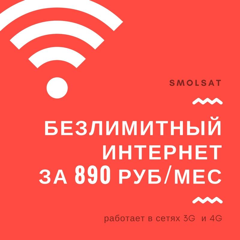 Безлимитный интернет за 890 рублей